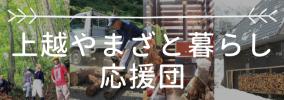 yamazato_banner