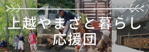 yamazato_link